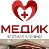"""Сеть клиник """"МЕДИК"""" г. Чебоксары"""