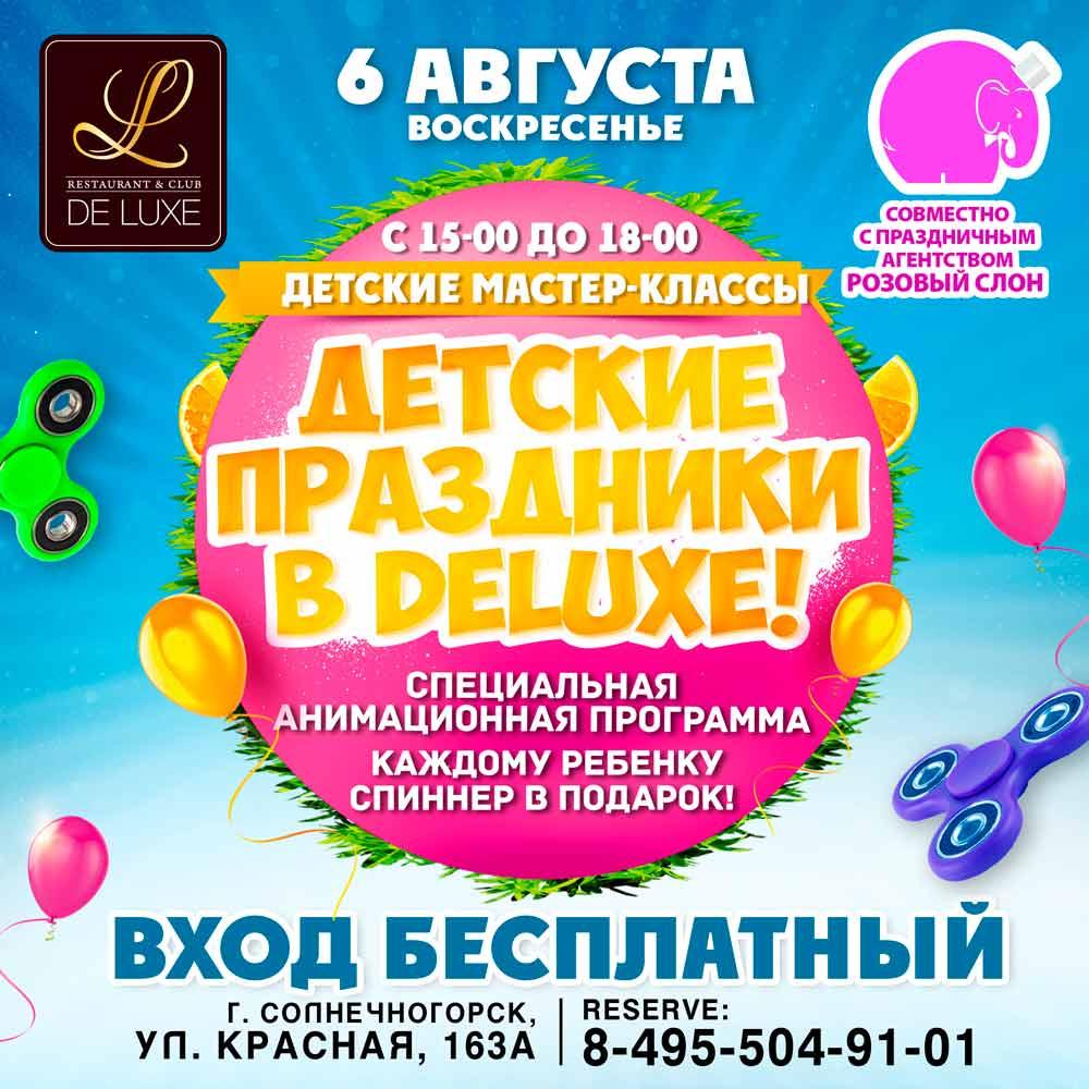 Афиша Солнечногорск Детский праздник в DELUXE - 6 августа