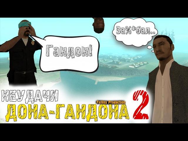 ДОН-ГАНДОН 2   НОВЫЕ ПРИКЛЮЧЕНИЯ!!    GTA [SAMP]