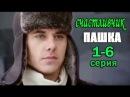 Счастливчик Пашка 1-6 серии 2011