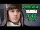 Счастливчик Пашка 7 12 серии 2011