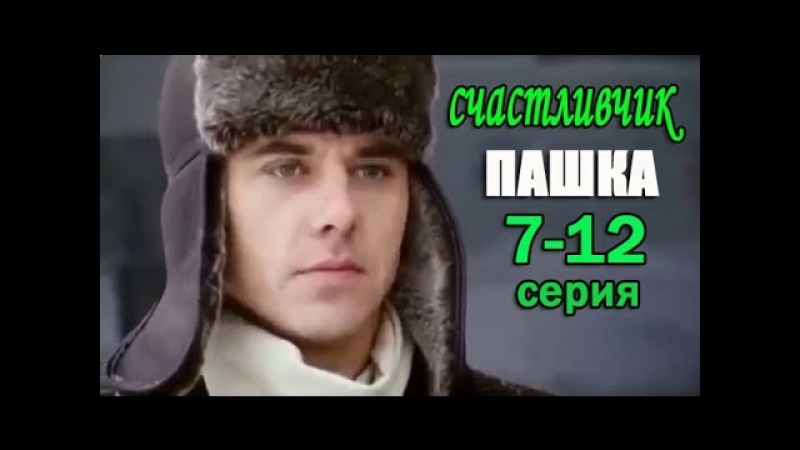 Счастливчик Пашка 7-12 серии 2011