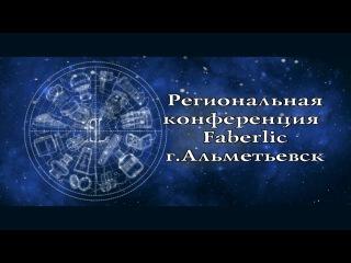 Региональная конференция faberlic г. Альметьевск