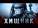 Хищник 2018 Обзор / Тизер - трейлер 2 на русском