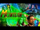 Мстители 3 Война бесконечности Обзор / Официальный тизер - трейлер 2 на русском