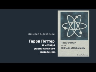 Гарри Поттер и методы рационального мышления 4