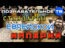 Иудейство химера Познавательное ТВ Валентин Катасонов