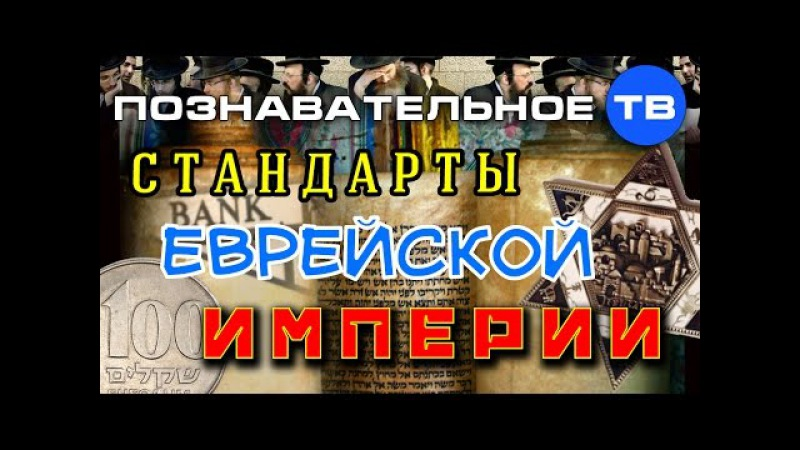 Стандарты еврейской империи (Познавательное ТВ, Валентин Катасонов)