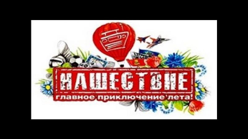 В.Черноклинов - колхозный панк (гитара, нашествие, 05.07.2014)
