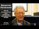 Валентин Катасонов Эра Машиаха Хватит молчать об оккупации России!