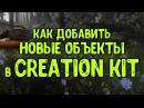 Creation Kit Tutorial: Создание дома для игрока (часть 3) | ДОБАВЛЯЕМ НОВЫЕ ОБЪЕКТЫ
