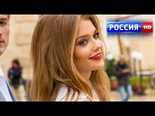 Сила Любви - Прекрасная Русская мелодрама фильм новинка HD