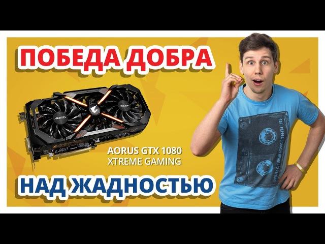 Gigabyte GTX 1080 AORUS Xtreme edition (2017)