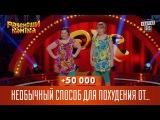 +50 000 - Необычный способ для похудения от деревенских девчонок | Рассмеши Комика 13...