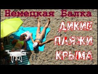 Крым.ДИКИЕ пляжи/немного эротики.Немецкая Балка