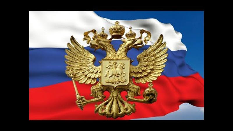 1 09 2017 Флаг и герб России Самодержавие против Серебряного Всадника Лекция Зеле