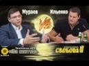 ЖАРА МАЙДАНУТЫЕ В БЕШЕНСТВЕ Мураев КРАСИВО НАКАЗАЛ укушенного Ильенко
