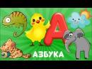 Азбука для малышей. Русский алфавит. Учим буквы. Говорящая азбука
