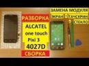 Разборка сборка Alcatel One Touch Pixi 3 4027D Замена модуля экран тачскрин стекло