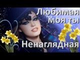 С праздником поздравление в день 8 марта Любимая моя ненаглядная поздравила Нат ...