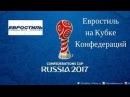 Евростиль на Кубке Конфедераций confederationcup2017 зенитарена