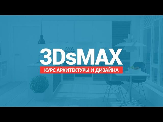 Autodesk 3DsMAX Lecture1 • Вводные лекции курса Архитектуры и дизайна в 3DsMAX