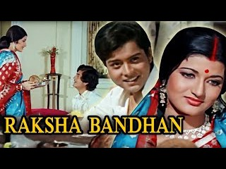 Raksha Bandhan (1976) Full Hindi Movie | Pallavi Joshi, Lalita Pawar, Sachin, Sarika