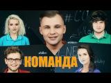 КОМАНДА - Alexs cover Полина Гагарина, Крид, ПРОЕКТ ЖИТЬ