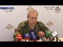 Эдуард Басурин о ситуации в ДНР на 28.06.17