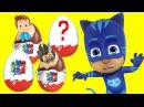 Герои в масках киндер сюрприз видео. Мультики для детей про игрушки Герои в масках