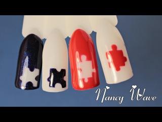 Маникюр пазлы | Объемный дизайн ногтей | Маникюр с негативным пространством | Nancy ...