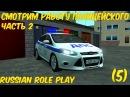 Смотрим Работу полицейского (2/2)Russian Role Play Server/MTA (5)