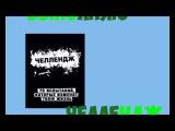 Челлендж блокнот (Научные нубы) (Обзор заданий)