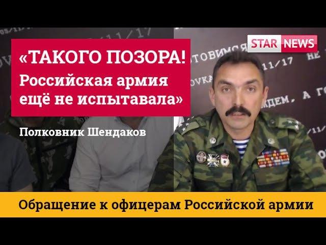Такого позора российская армия никогда не испытавала! Полковник Шендаков Россия 2017