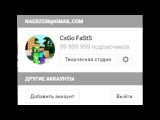 Музыка про мой канал!  CSgo FaSts (Крапивкин Назар)!!!