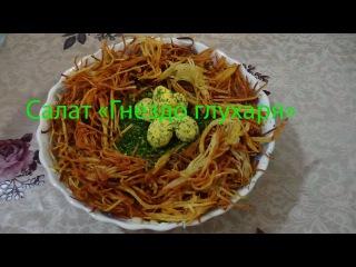 Салат Гнездо глухаря, вкусный рецепт