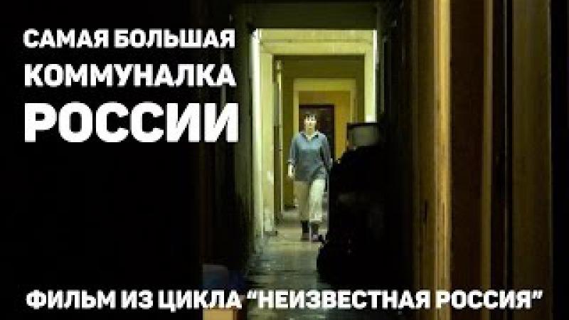 Самая большая коммуналка России
