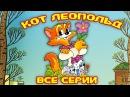 Леопольд. Приключения кота Леопольда все серии подряд. Мультик в HD качестве без ...