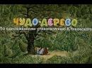 Чудо-дерево (1985)