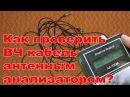 Как проверить ВЧ кабель антенным анализатором и не только….