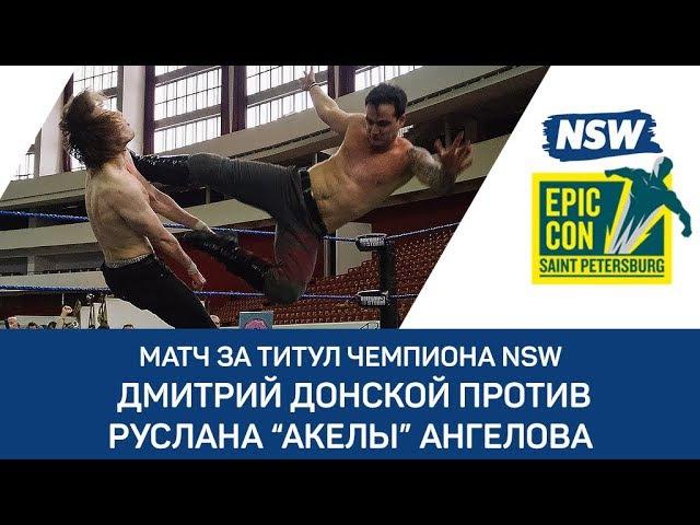 NSW Epic Con 2017: Дмитрий Донской против Руслана Акелы Ангелова