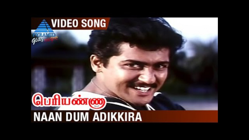 Periyanna Tamil Movie Songs | Naan Dum Adikira Video Song | Surya | Bharani | Pyramid Glitz Music