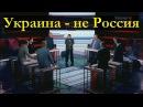 Украина - не Россия. Воскресный вечер с Владимиром Соловьевым 18.06.2017