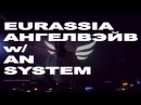 AN System w/ Евразия: Angelwave 29th July 2017 Powerhouse Moscow