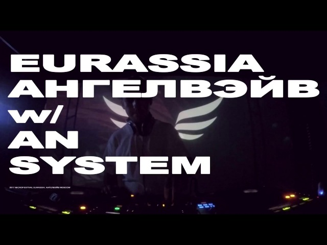 AN System w/ Евразия: Angelwave 29th July 2017 Powerhouse Moscow
