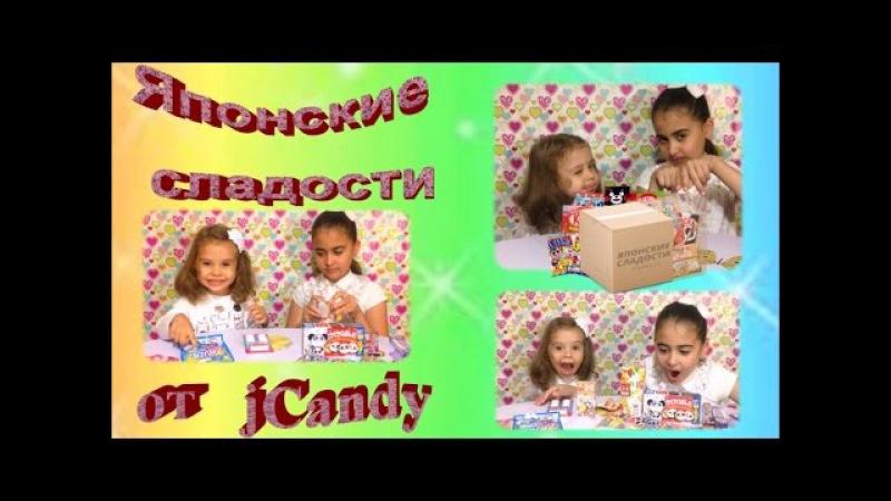 Японские сладости ( 日本のお菓子) Пробуем Вкусняшки с сайта Jcandy.ru / Japanese Candy unboxin