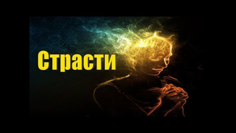 Страсти суть демоны - Пестов Николай Евграфович