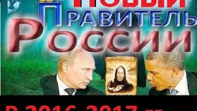 ШОКИРУЮЩИЕ ПРЕДСКАЗАНИЯ ВАНГИ.НОВЫЙ ПРАВИТЕЛЬ РОССИИ. НА КОНЕЦ 2016-начало 2017 года