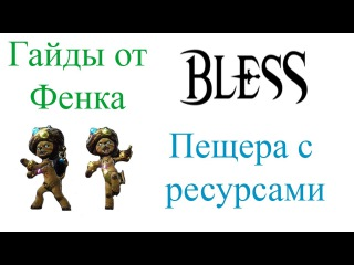 Bless Online - Обзор - Тюрбан брата Грр (пещера с ресурсами)