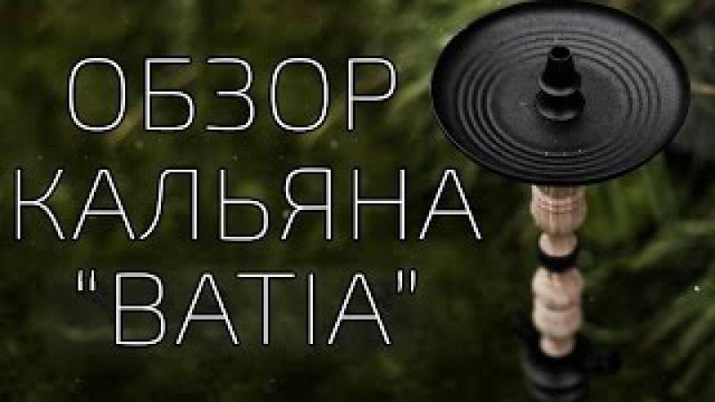 Batia, отличный кальян за 10 000₽